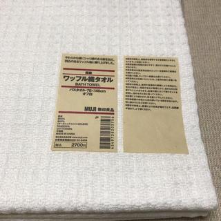 ムジルシリョウヒン(MUJI (無印良品))の無印良品  麻綿ワッフル織 バスタオル3枚組(タオル/バス用品)