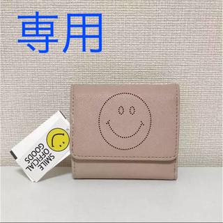シマムラ(しまむら)のしまむら スマイリー スマイル ミニ財布 新品(財布)