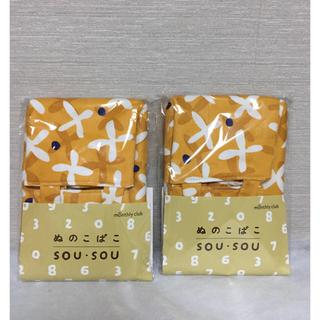 ソウソウ(SOU・SOU)のSOU・SOU ぬのこばこ【すずしろ草と影】2個 ベルメゾン  新品 (ケース/ボックス)