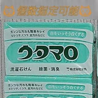 トウホウ(東邦)の【個数指定可能】ウタマロ石鹸【新品未開封】(洗剤/柔軟剤)