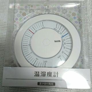 タニタ(TANITA)のハナ*ハナ様専用 未使用タニタ温湿度計  置き掛け両用 ホワイト(その他)