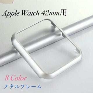 アップルウォッチ カバー メタルフレーム AppleWatch メタリックカラー(腕時計(デジタル))