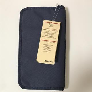 ムジルシリョウヒン(MUJI (無印良品))の無印 パスポートケース 新品(日用品/生活雑貨)