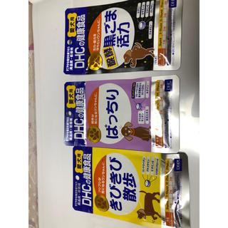 ディーエイチシー(DHC)の犬用サプリメント 6袋(ペットフード)