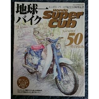 ホンダ スーパーカブ 50年の歩み(カタログ/マニュアル)