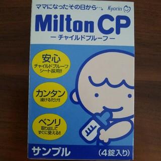 ミルトン 28錠(食器/哺乳ビン用洗剤)