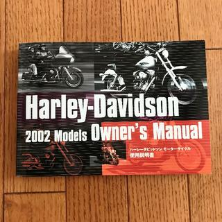 ハーレーダビッドソン(Harley Davidson)のHarley Davidson 2002モデル オーナーズマニュアル(カタログ/マニュアル)