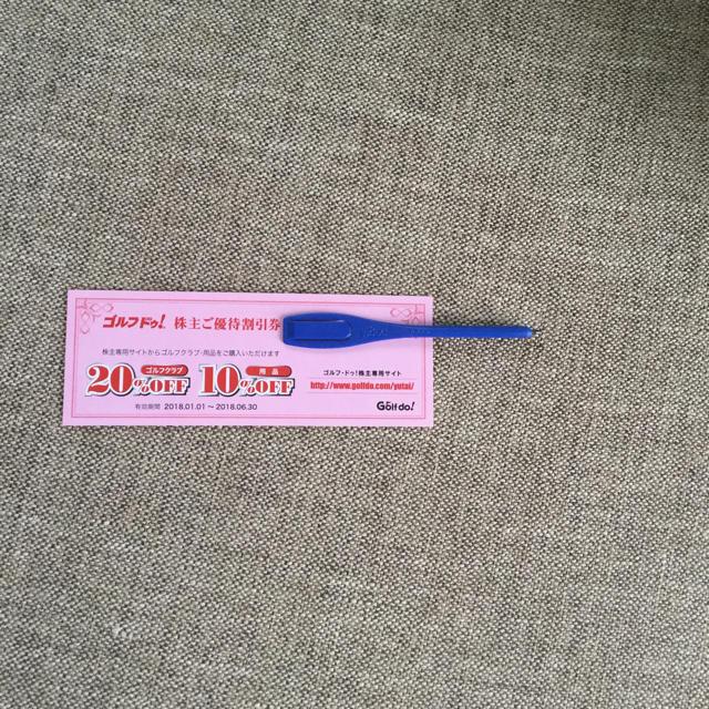 ゴルフドゥ 株主優待券 チケットの優待券/割引券(ショッピング)の商品写真