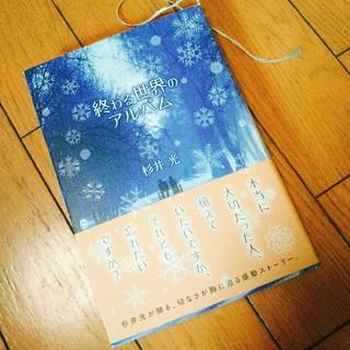 アスキーメディアワークス(アスキー・メディアワークス)の美品📕終わる世界のアルバム 杉井光(文学/小説)