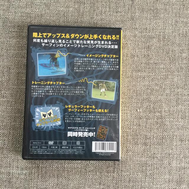 サブリミカルサーフトレーニング DVD スポーツ/アウトドアのスポーツ/アウトドア その他(サーフィン)の商品写真