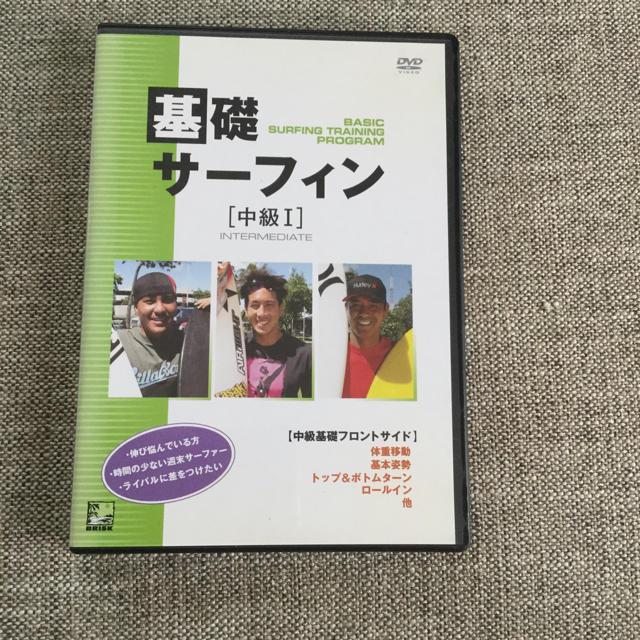 基礎サーフィン DVD スポーツ/アウトドアのスポーツ/アウトドア その他(サーフィン)の商品写真