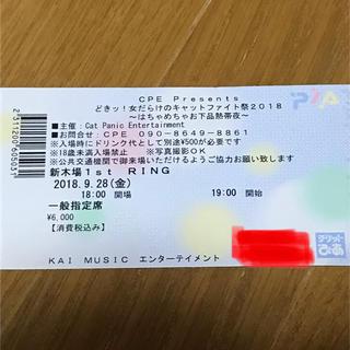 2018年9月28日開催 キャットファイト チケット(格闘技/プロレス)
