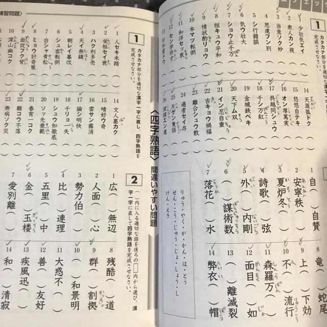 漢字検定準2級合格問題集の通販 by selamat datang..☆|ラクマ