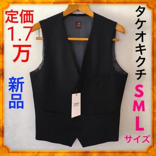 定価1.7万!新品★TAKEO KIKUCHI高級ストライプベストジレ黒ブラック(スーツベスト)