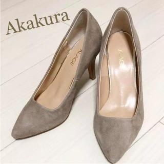 アカクラ(Akakura)の新品!定価14000円 Akakura 22.0 日本製 グレー パンプス(ハイヒール/パンプス)