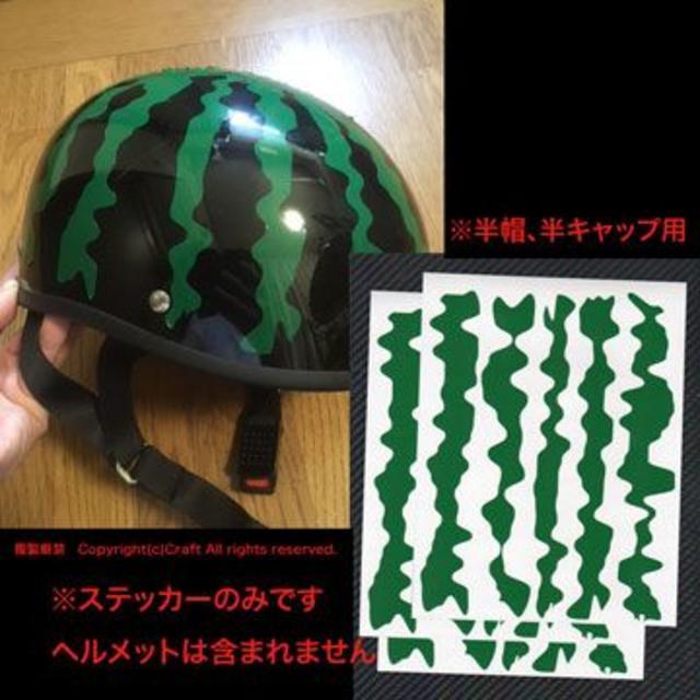 スイカヘルメット製作用、ステッカー/緑3枚一組(半帽/半キャップ用) 自動車/バイクのバイク(ステッカー)の商品写真