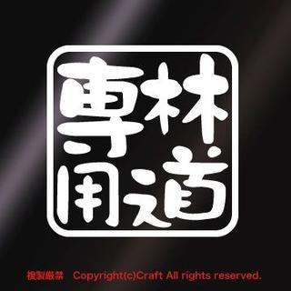 林道専用/ステッカー白75(モトクロス/トライアル)(ステッカー)