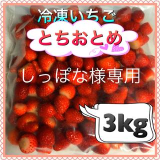 冷凍いちご  3kg  しっぽな様専用(フルーツ)