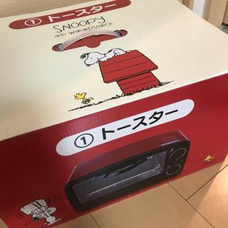 スヌーピー(SNOOPY)のスヌーピー 一番くじ トースター(調理機器)