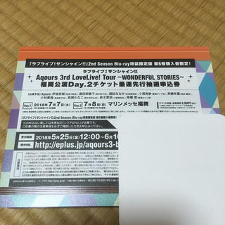 Aqours 3rdライブツアー 福岡公演day2 最速先行抽選シリアル(声優/アニメ)