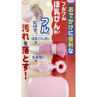 哺乳瓶洗い(食器/哺乳ビン用洗剤)