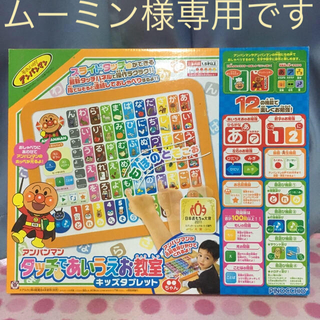 アガツマ(Agatsuma)のムーミン様専用(知育玩具)