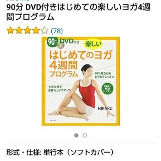 はじめましてのヨガ(健康/医学)