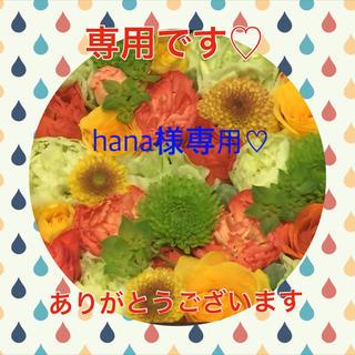 ポーラ(POLA)のhana様専用♡(コンディショナー/リンス)