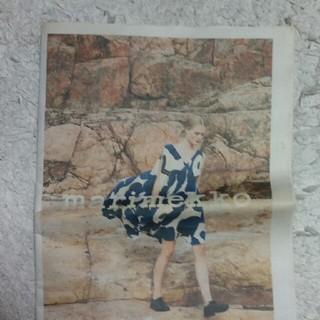 マリメッコ(marimekko)のマリメッコ非売品商品カタログ新聞(ファッション)