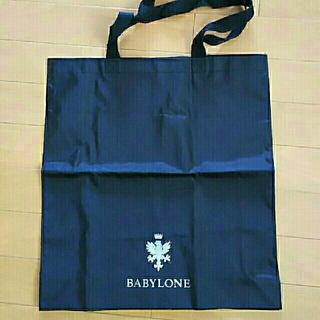 バビロン(BABYLONE)のBABYLONE バビロン ナイロンショップ袋(エコバッグ)