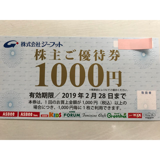 アスビー(ASBee)のジーフット 株主優待 1000円券×1枚 有効期限: 2019年2月28日まで (ショッピング)