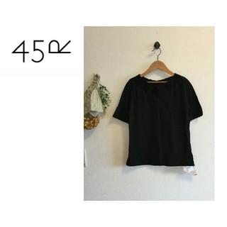 フォーティファイブアール(45R)の45R♡モチーフ付きカットソー♡タグ付き(カットソー(半袖/袖なし))