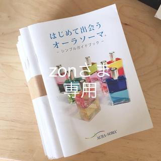 20冊で☆はじめて出会うオーラソーマ(語学/参考書)