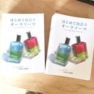 20冊セットで☆はじめて出会うオーラソーマ☆シンプルガイドブック(趣味/スポーツ/実用)