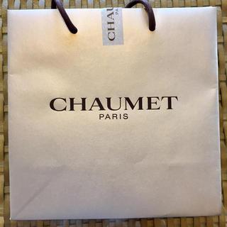 ショーメ(CHAUMET)の美品★CHAUMET ショッパー 1つ(ショップ袋)