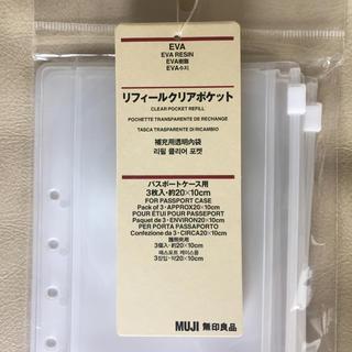 ムジルシリョウヒン(MUJI (無印良品))の無印 パスポートケース リフィル(日用品/生活雑貨)