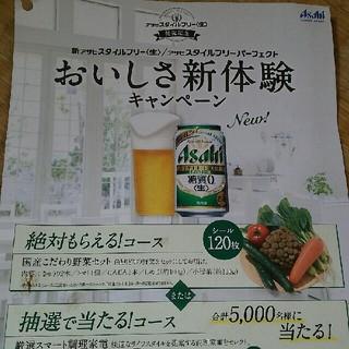 絶対もらえる野菜2セット(野菜)