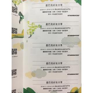 スターバックスコーヒー(Starbucks Coffee)の★最終値下げ★ 台湾 スタバ ドリンクチケット スターバックス 券(フード/ドリンク券)