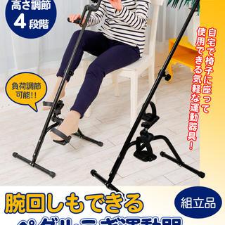 [新品][送料無料]エアロバイク腕回しもできるペダルこぎ運動器(トレーニング用品)