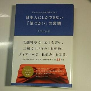 日本人にしかできない「気づかい」の習慣 : 上田比呂志(その他)