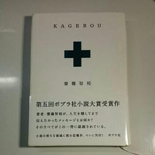 KAGEROU/齋藤 智裕(その他)