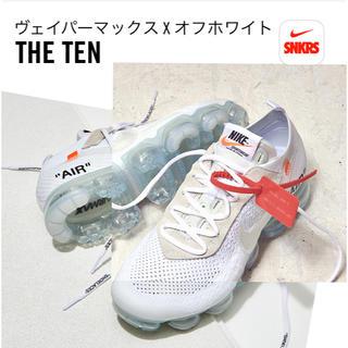ナイキ(NIKE)のNIKE ×off white エアヴェパーマックス ホワイト【25センチ】(スニーカー)