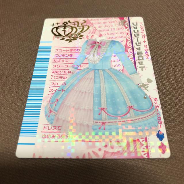 オシャレ魔女ラブandベリー カード