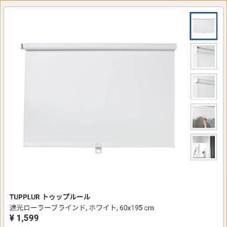 イケア(IKEA)のIKEA 遮光ローラーブラインド ホワイト(ブラインド)