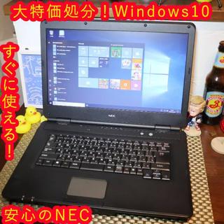 エヌイーシー(NEC)の究極特価Win10安心のNEC/メ2/無線/シンプルブラック  (ノートPC)