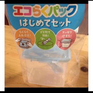 新品☆ はぐくみのエコらくパックのケース1ケと専用スプーン2つ(その他)