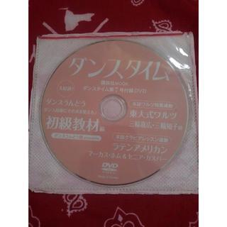 DVDダンスタイム ダンスうんどう 初級教材編、非売品(その他)