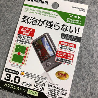 ハクバ(HAKUBA)のデジカメ用 液晶保護フィルム 3.0インチ(その他)