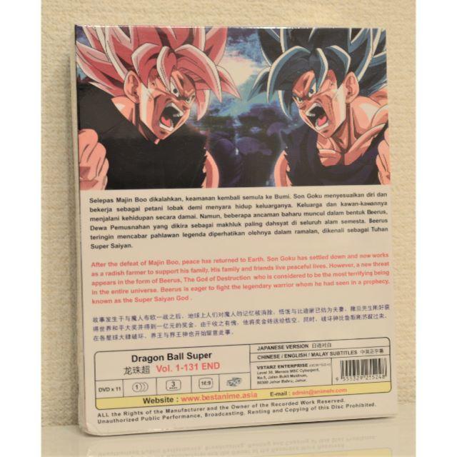 【新品】ドラゴンボール超 (スーパー) DVDBOX  全話収録 日本語音声 エンタメ/ホビーのDVD/ブルーレイ(アニメ)の商品写真