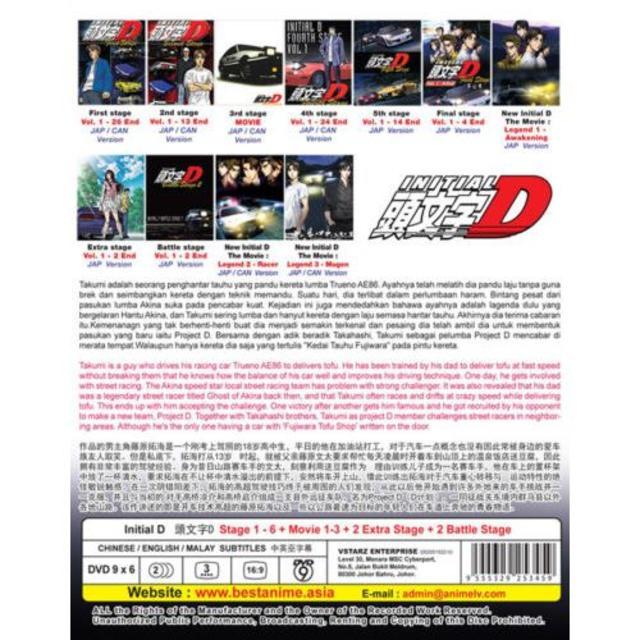 【新品、送料無料】 イニシャルD 頭文字D 全話収録 DVD エンタメ/ホビーのDVD/ブルーレイ(アニメ)の商品写真